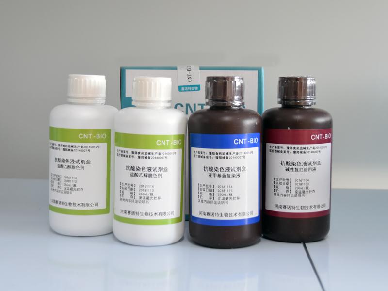 抗酸染色液試劑盒