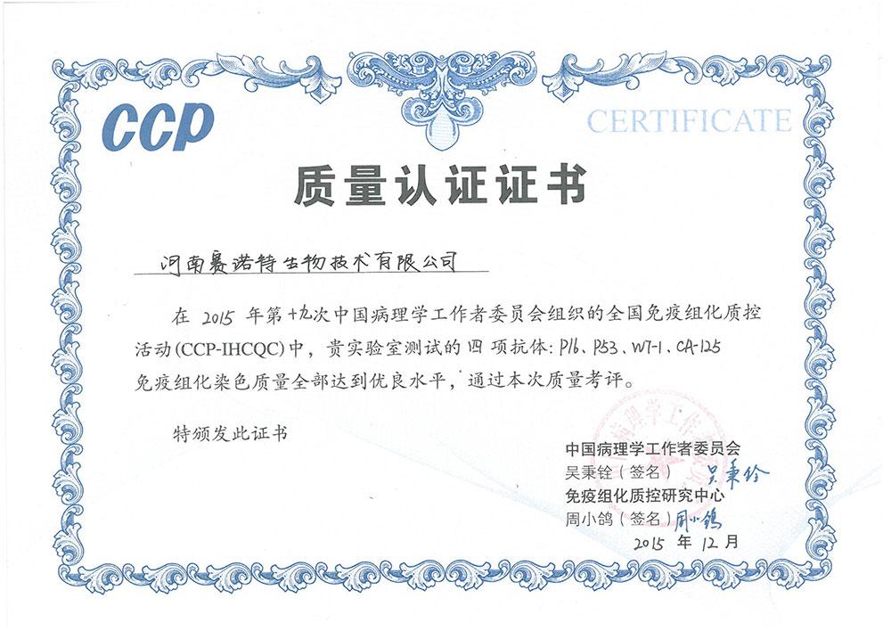<span>2015年CCP免疫组化质量认证证书</span>