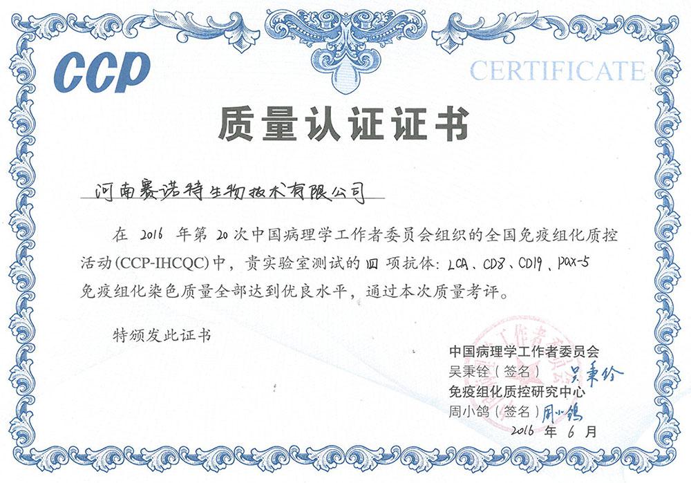 <span>2017CCP第22次免疫组化认证证书</span>