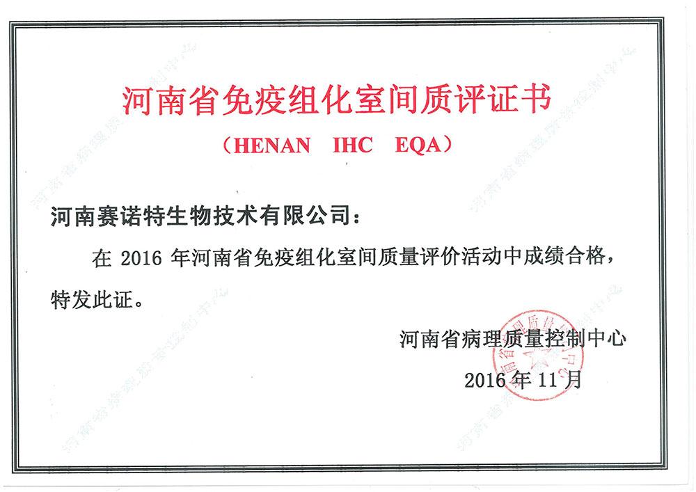 <span>2015年HER2免疫组化室间质控证书</span>