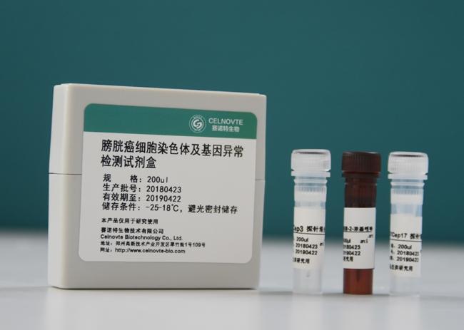 title='膀胱癌细胞染色体及基因异常检测试剂盒'